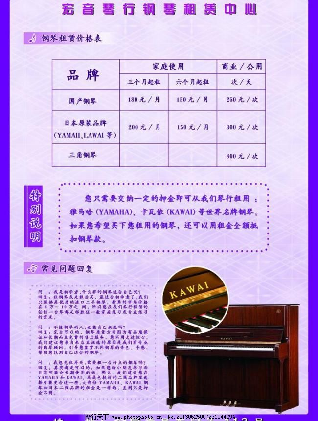 psd 单页 钢琴 广告设计模板 琴行 源文件 中心 租赁 kawai钢琴彩页