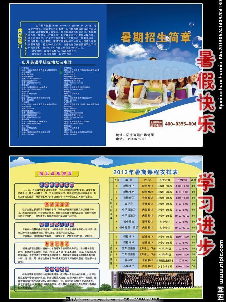 小学生 初中生 高中生 dm宣传单 广告设计 蓝天白云绿草地 课程表