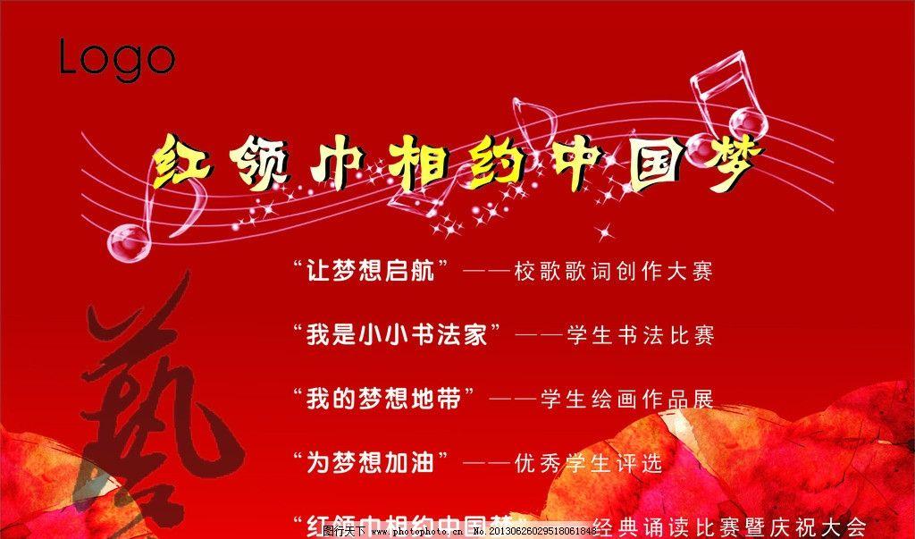 红领巾相约中国梦 红色的