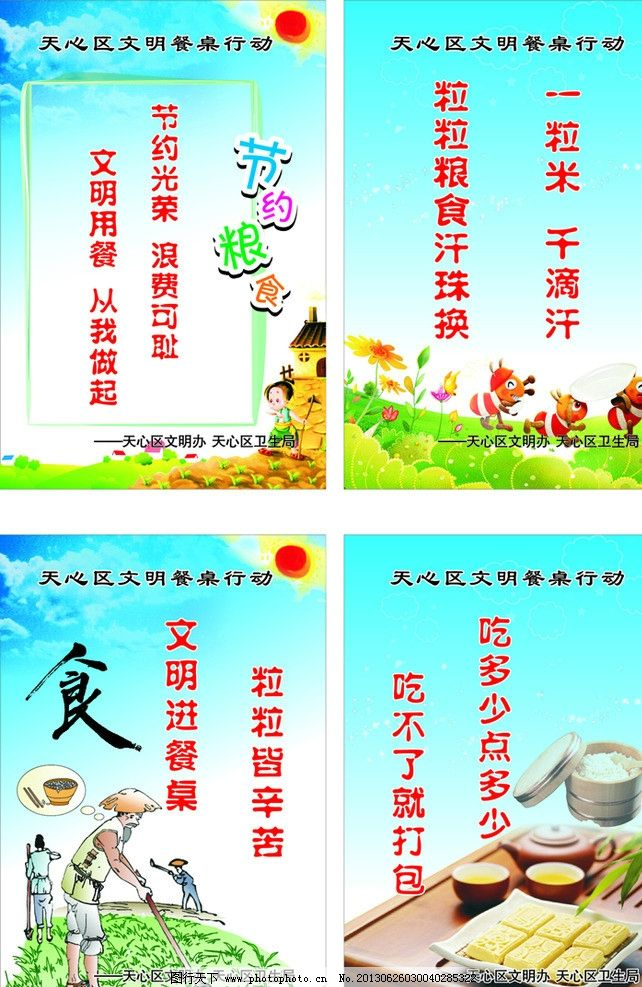 节约粮食海报图片图片