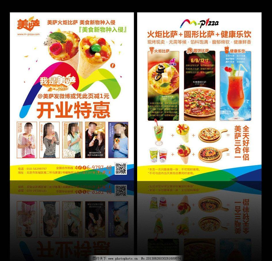 餐饮开业dm单页 小吃 餐饮 饮品 饮料 餐饮开业 传单dm 台卡 宣传单页