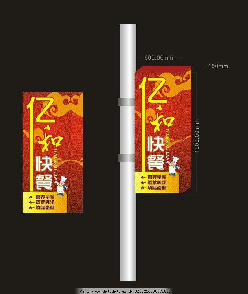 快餐店灯箱 快餐 灯箱 餐馆 美食 红色 大红 深红 渐变 招牌 电线杆