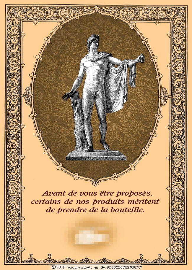 地产广告免费下载 地产 雕塑 雕像      罗马 欧式 文艺复兴 希腊