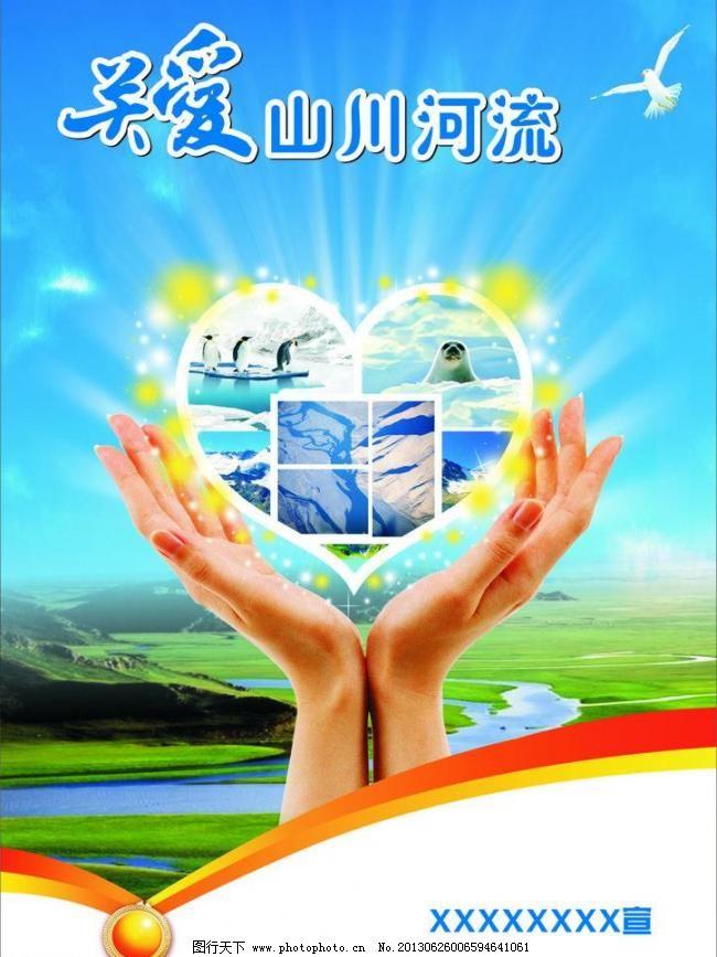 公益广告图片_环保公益海报_海报设计_图行天下图库