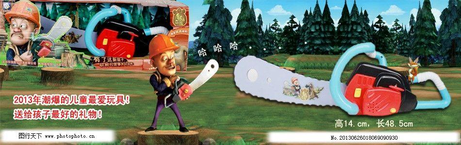 网店光头强电锯 光头强 电锯 伐木 森林 森林背景 中文模板 网页模板