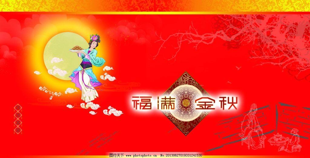 中秋嫦娥 月饼 月亮 团员 古代简笔画人物 花边 中秋节 节日素材