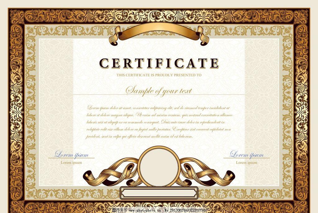 证书边框 证书花纹 欧式 古典 精密 线条 花纹 防伪 证书 文凭 房产证