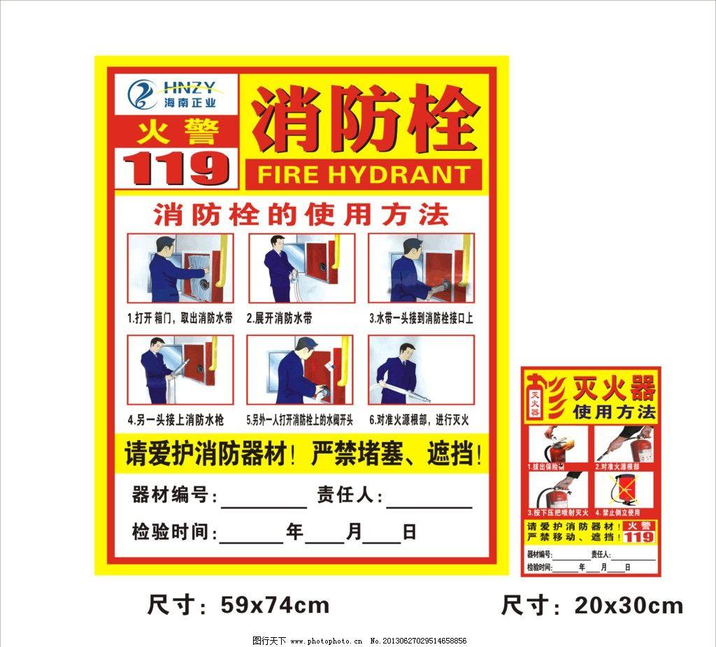 消防栓灭火器 消防栓 灭火器 消防宣传 消防器材 消防栓使用方法 灭火