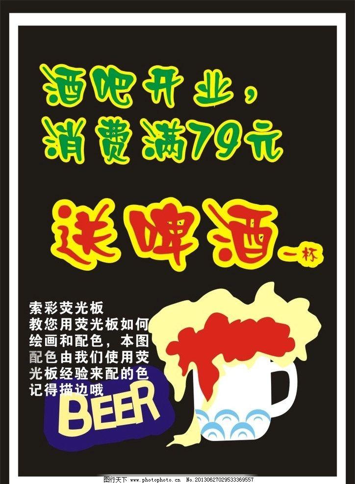 酒吧pop 荧光板pop 酒吧pop手绘 荧光板图片 pop pop荧光板手绘 广告
