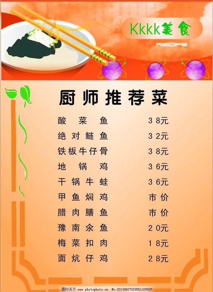 美食 厨师推荐 菜 花边 底纹 菜谱 广告设计 矢量 cdr