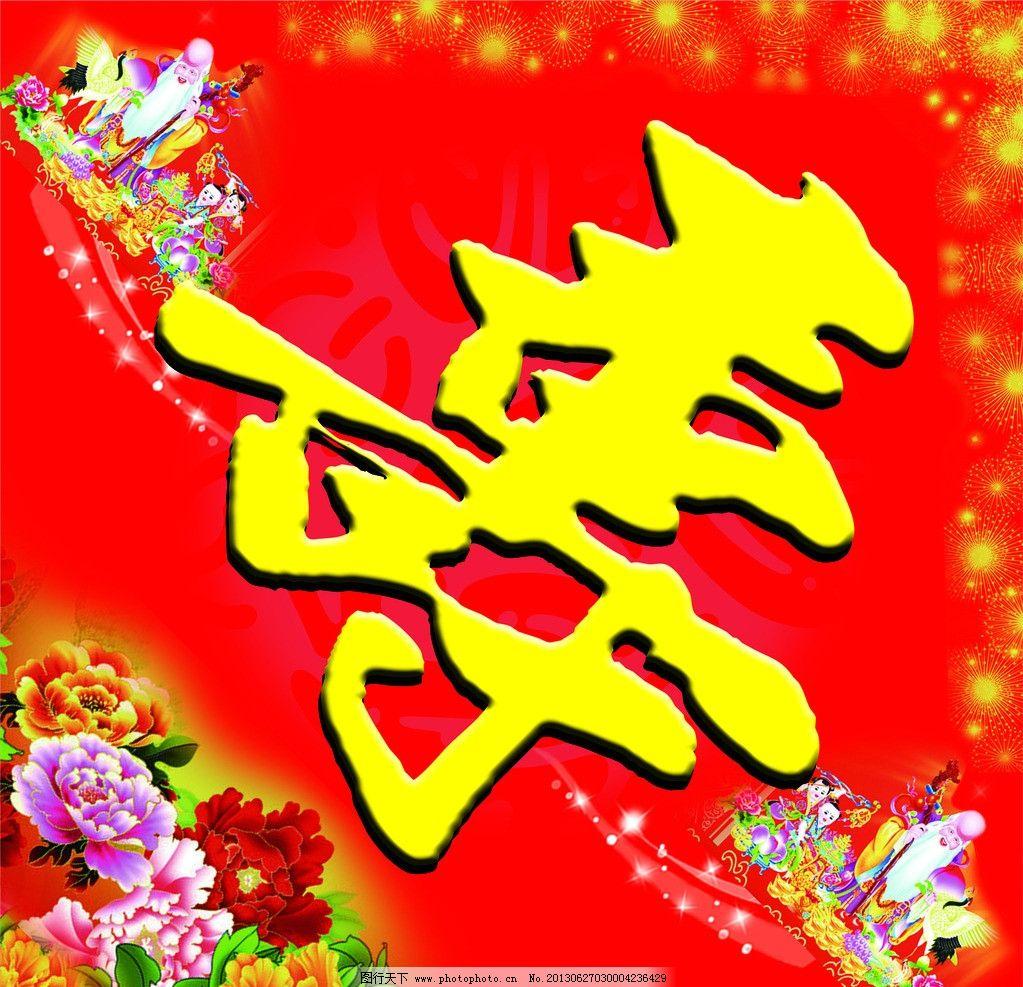 寿字 仙鹤 牡丹 星星 寿星 红色 广告设计模板 源文件