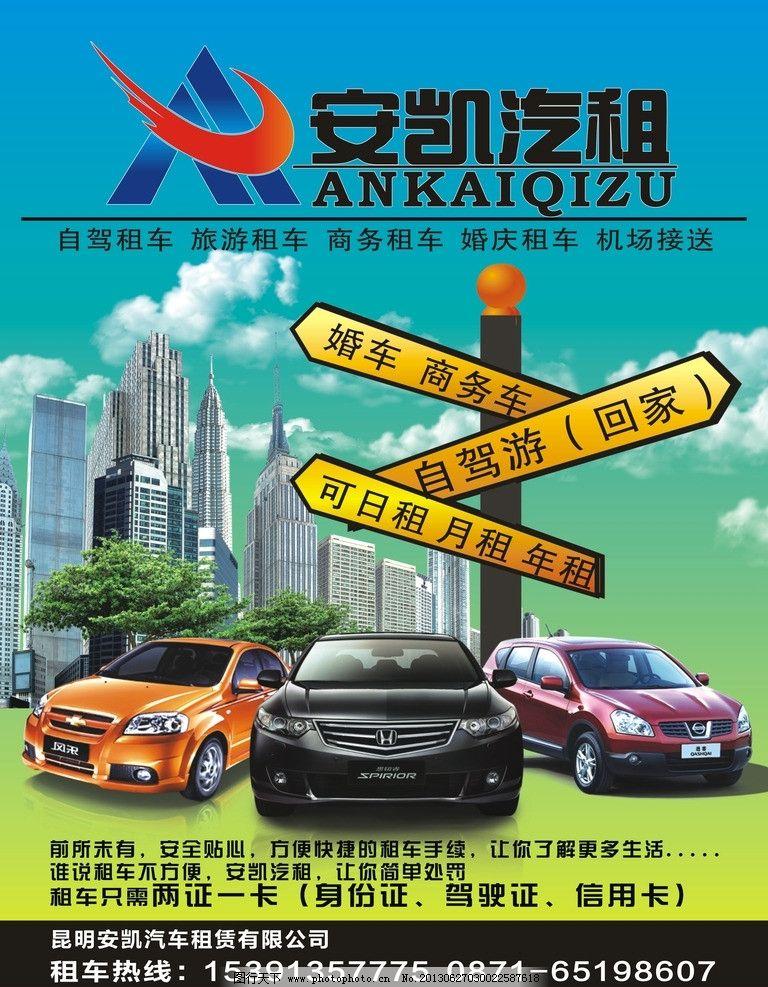汽车租赁宣传海报彩页图片