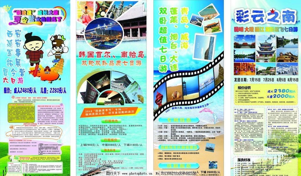 青岛旅游宣传画