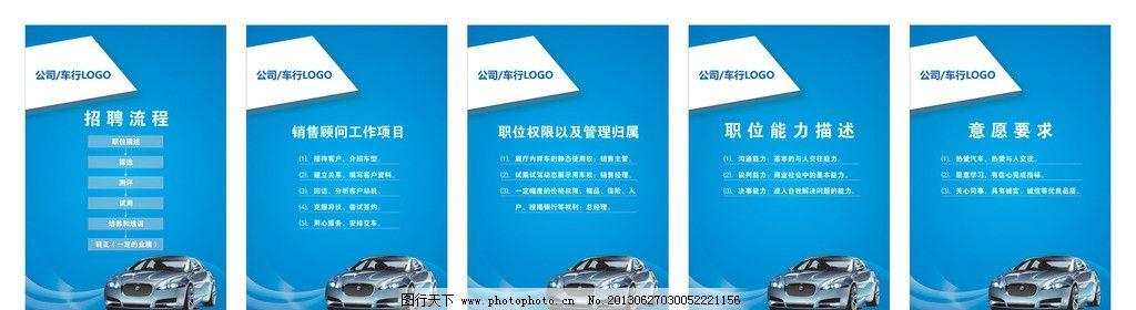 车行 职责 招聘 招聘流程 海报 公司管理 cdr 海报设计 广告设计 矢量