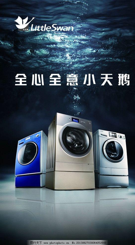 小天鹅洗衣机海报图片