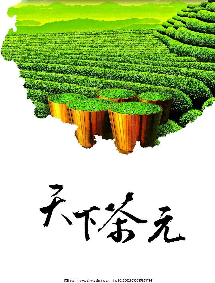 茶叶海报图片图片
