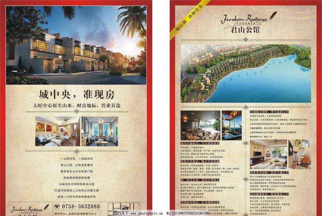 房产别墅 房产 别墅 dm      地产 房地产 房产广告 dm宣传单 广告