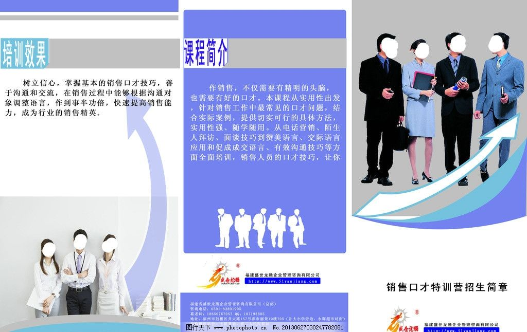 销售口才培训招生简章 广告 宣传 学校 广告设计模板 源文件