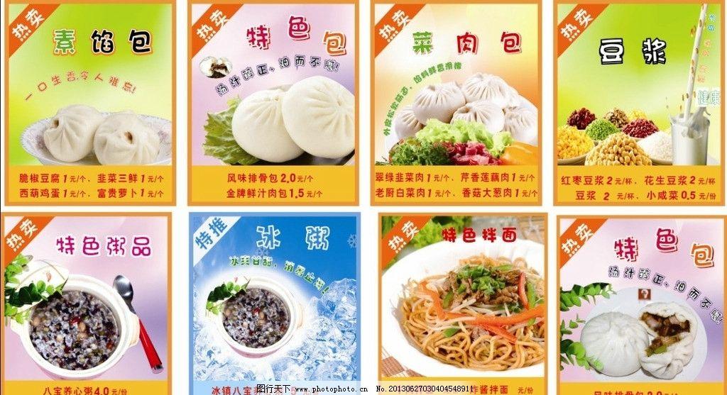 比心比力 灯箱 包子宣传 豆浆 拌面 菜单菜谱 广告设计 矢量 cdr