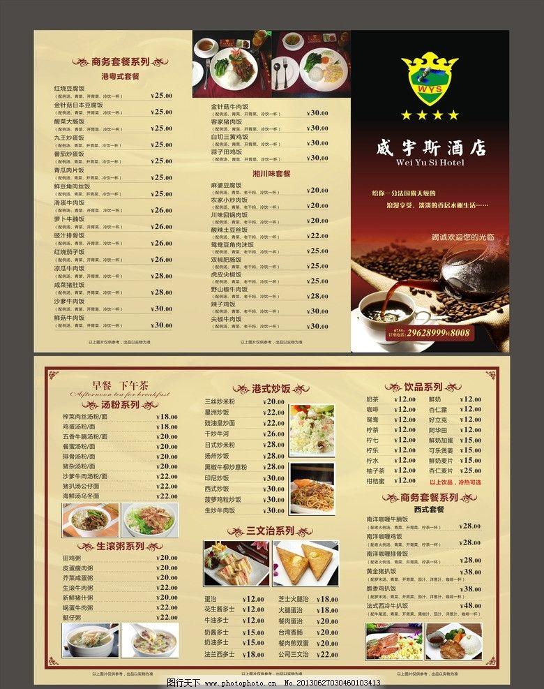 酒店餐牌 西餐厅 餐牌 三折页 点菜单 高档折页 大气折页设计 咖啡