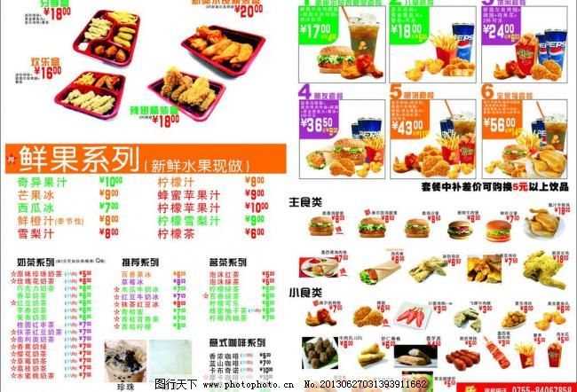 肯德基图片免费下载 cdr 包 菜单菜谱 广告设计 鸡腿 肯德基 奶茶