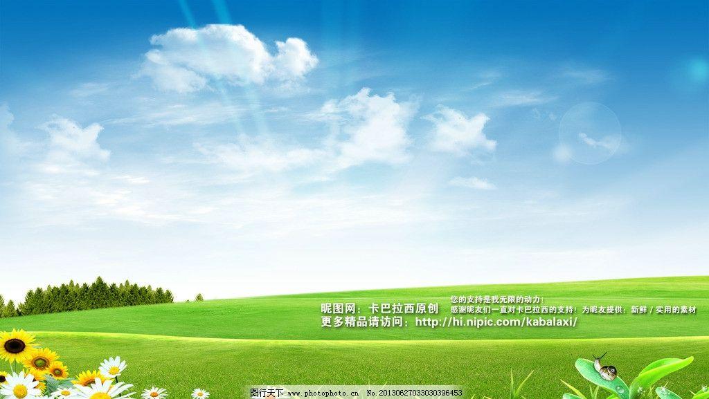 蓝天白云 绿色 蓝天草地 草原 蓝天 白云 花朵 风景 山 山峰 绿山
