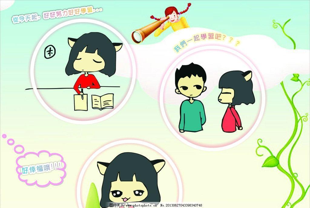 动画 可爱矢量图 小女孩 小男孩 可爱小人学习 清新图片 幼儿园展板
