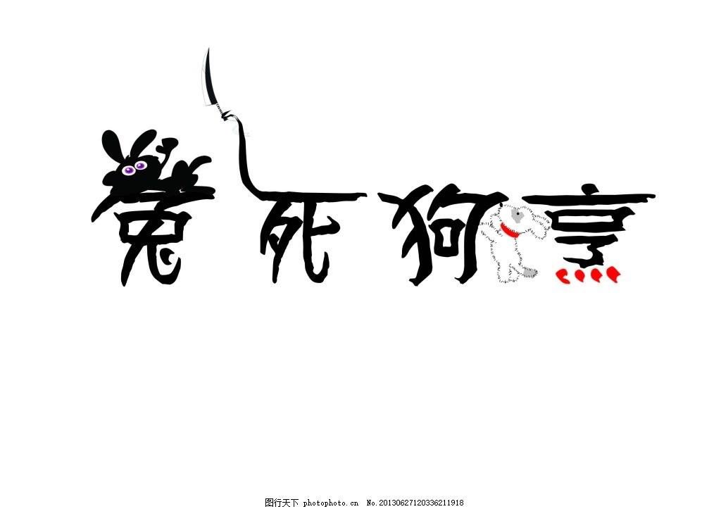 成语字体设计 替换 白色