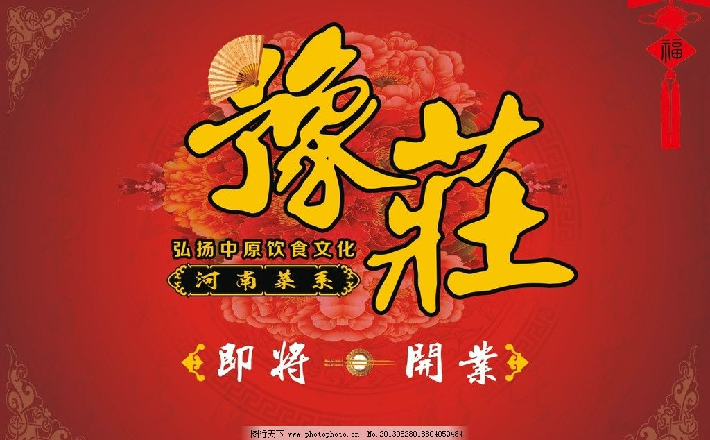 中国风豫剧led动态背景素材