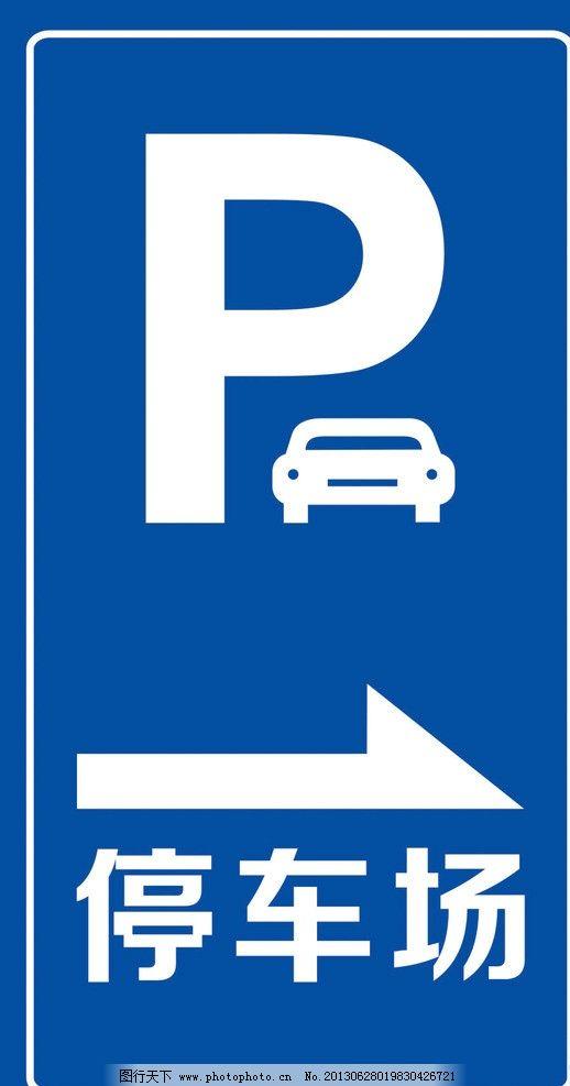 停车场 小汽车 箭头 p 停车指示 标识系统 公共标识标志 标识标志图标-高清图片