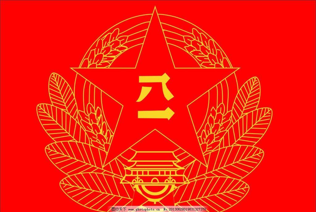 椭圆形军徽简笔画