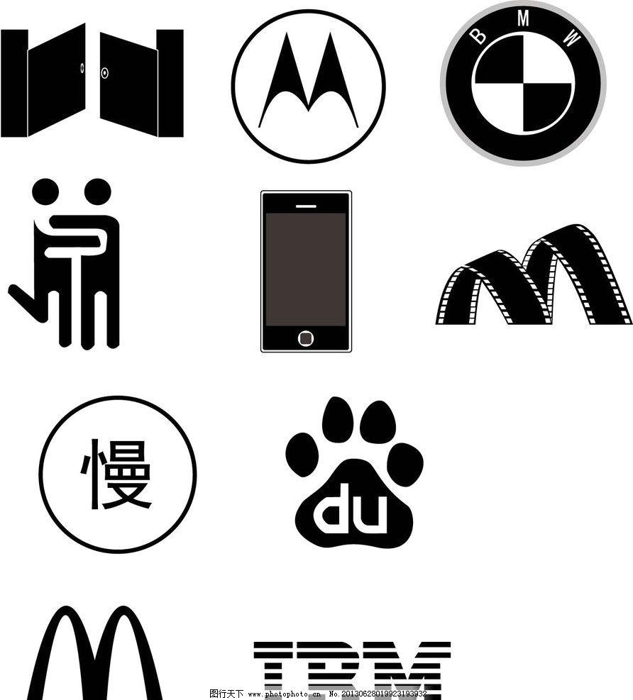 标志设计 麦当劳 百度 宝马 联想 摩托莫拉 电影院 海报 标识标志图标