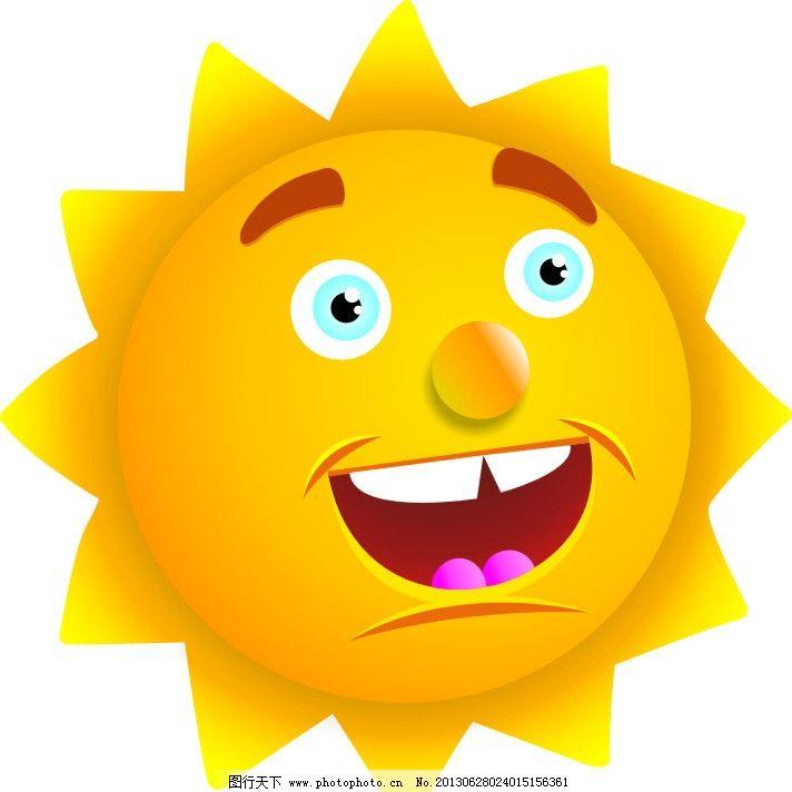 太阳 卡通 阳光 可爱 太阳公公 创意 笑脸 搞笑 自然风景 自然景观