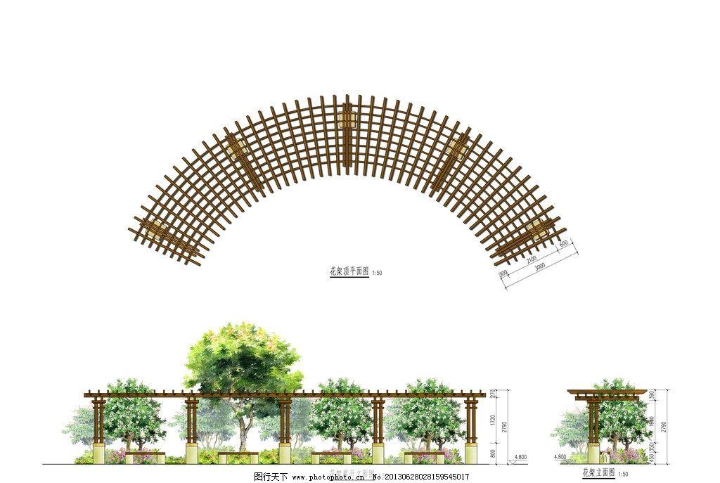 花架 园林 景观 剖面图