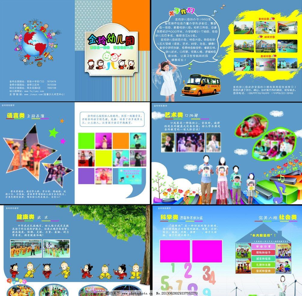 幼儿园宣传 校车宣传册