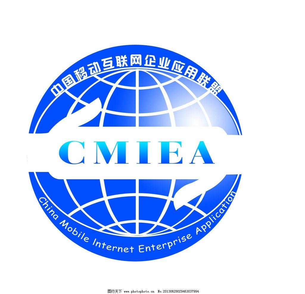 中国移动互联网标志图片_logo设计_广告设计_图行天下