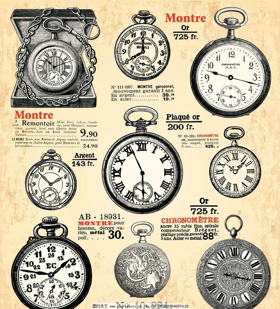 复古 钟表 欧式钟表 复古钟表矢量素材 矢量素材 矢量钟表 广告设计