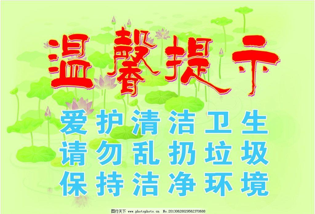 温馨提示 提示 提示牌 爱护环境 勿扔垃圾 广告设计 矢量 cdr