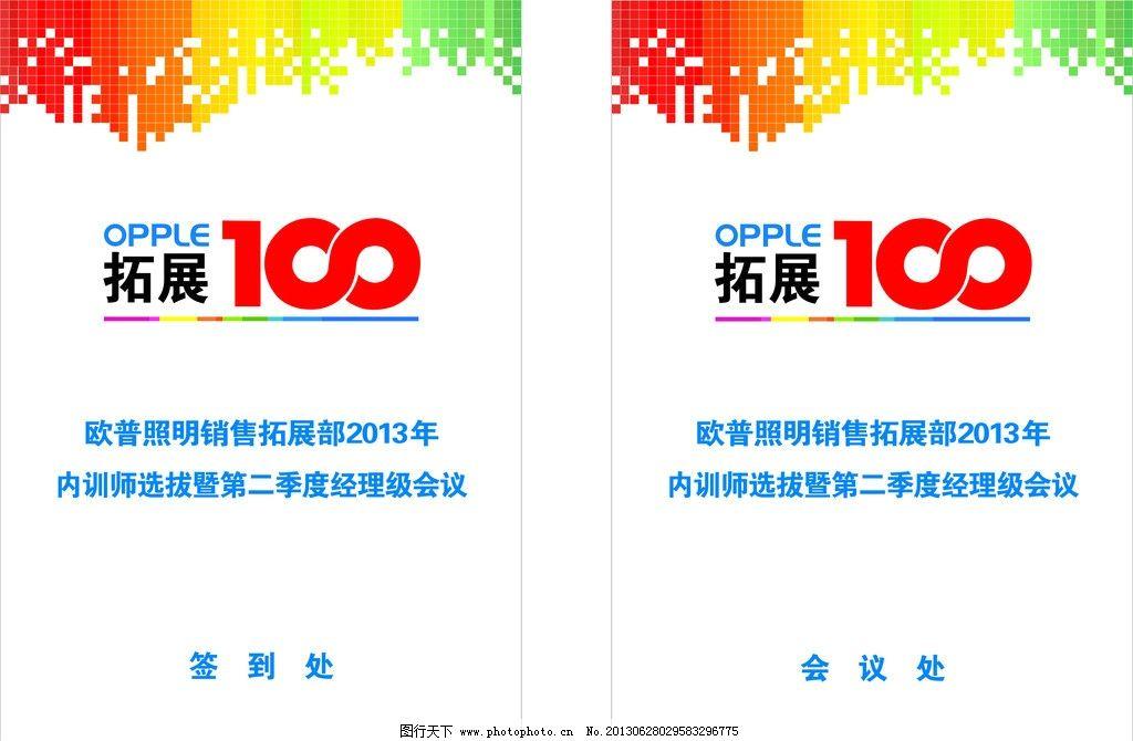 欧普照明 欧普 照明 灯饰 拓展100 签到处 渐变 色块 opple标志 广告图片