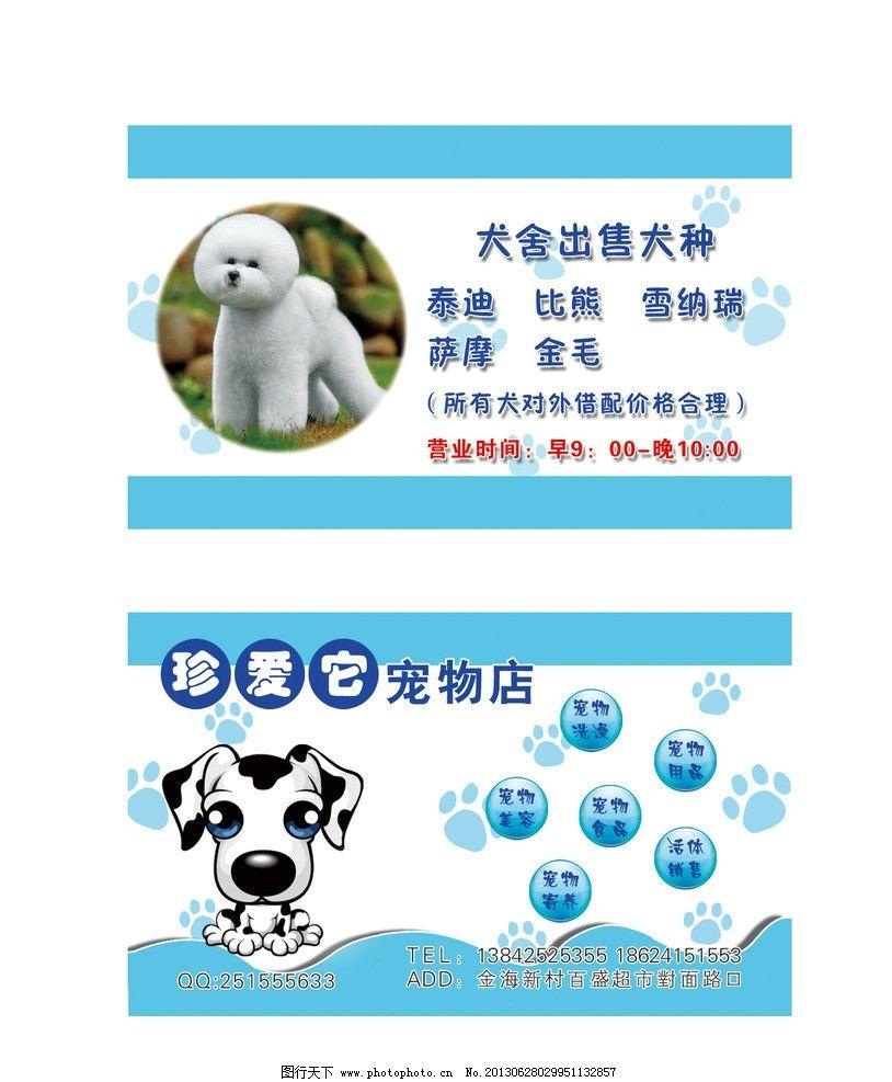 宠物店名片 蓝色 可爱 小狗 名片 脚印 名片卡片 广告设计模板 源文件