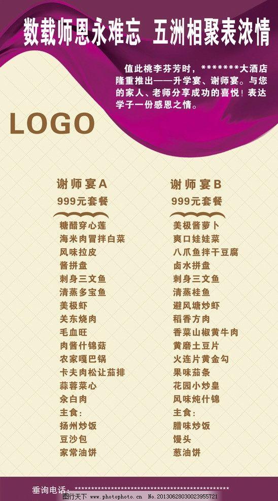 升学宴 谢师宴 菜单 升学宴菜单 psd分层 海报设计 广告设计模板 源