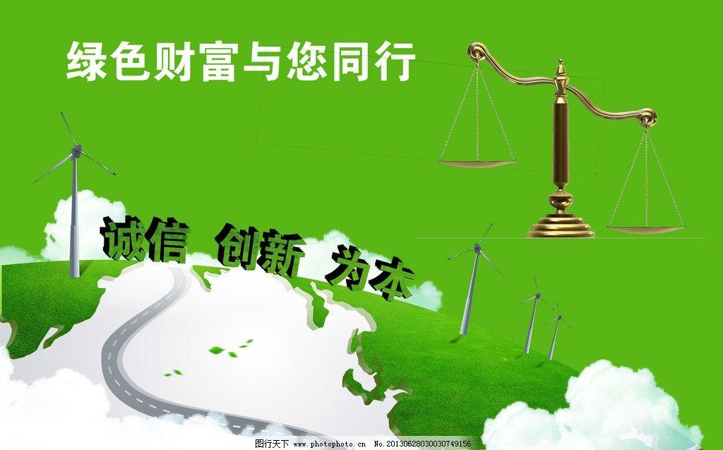 绿色环保创意海报图片