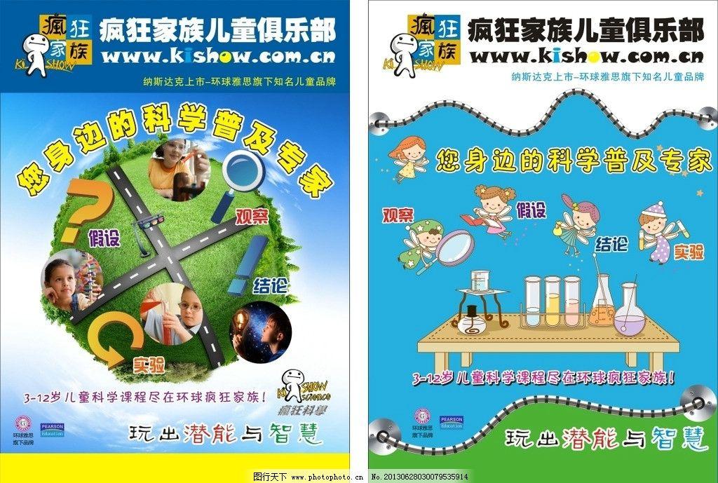 疯狂家族儿童俱乐部海 疯狂家族 儿童 俱乐部 海报 展板 海报设计图片