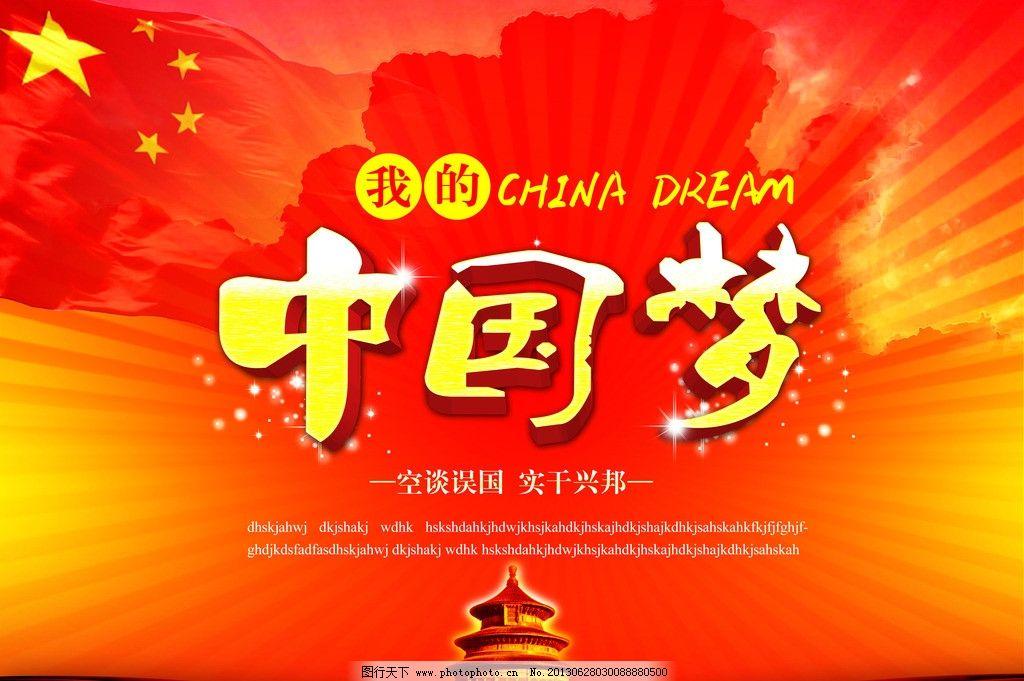 中国梦 五星红旗 天坛 放射光束 红色背景 海报设计 广告设计模板 源