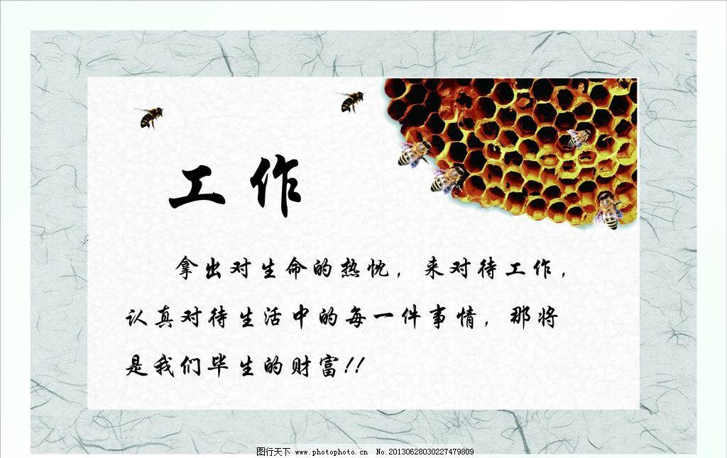 企业展板 工作展板 工作 蜂巢 蜜蜂 边框 展板模板 广告设计模板 源