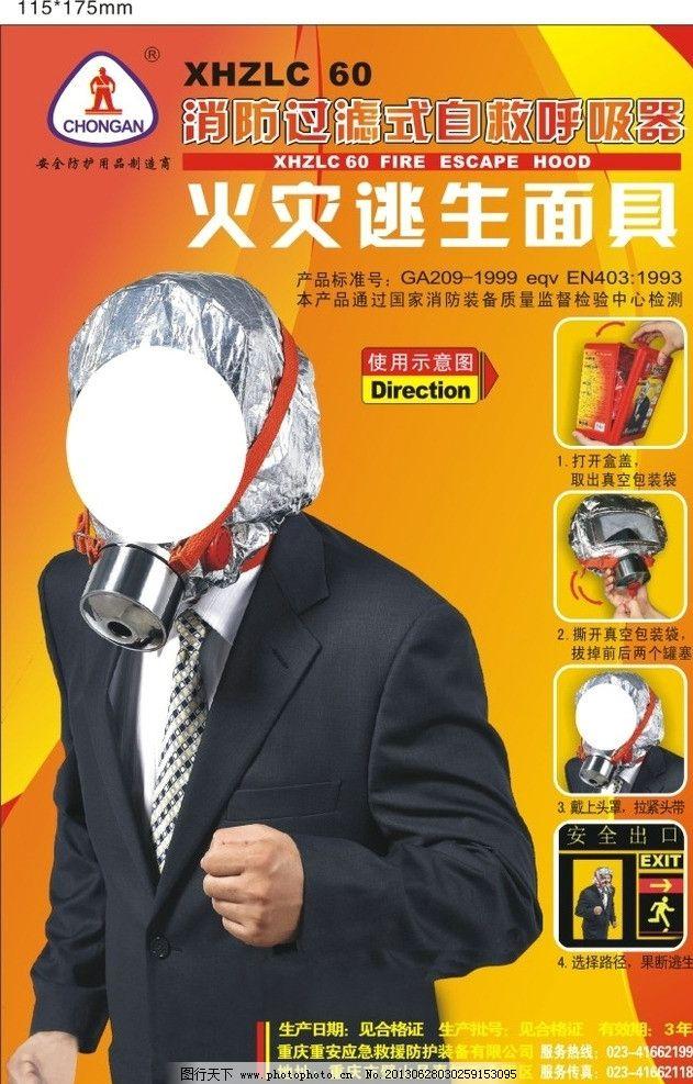 消防过滤式自救呼吸器 逃生面具 自救呼吸器 安全出口 使用示意图 桔