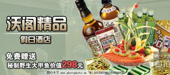 啤酒 西餐banner图片