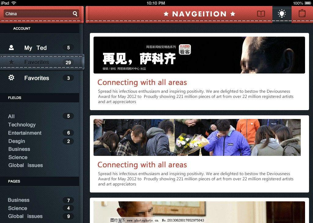 苹果ipadui界面图片