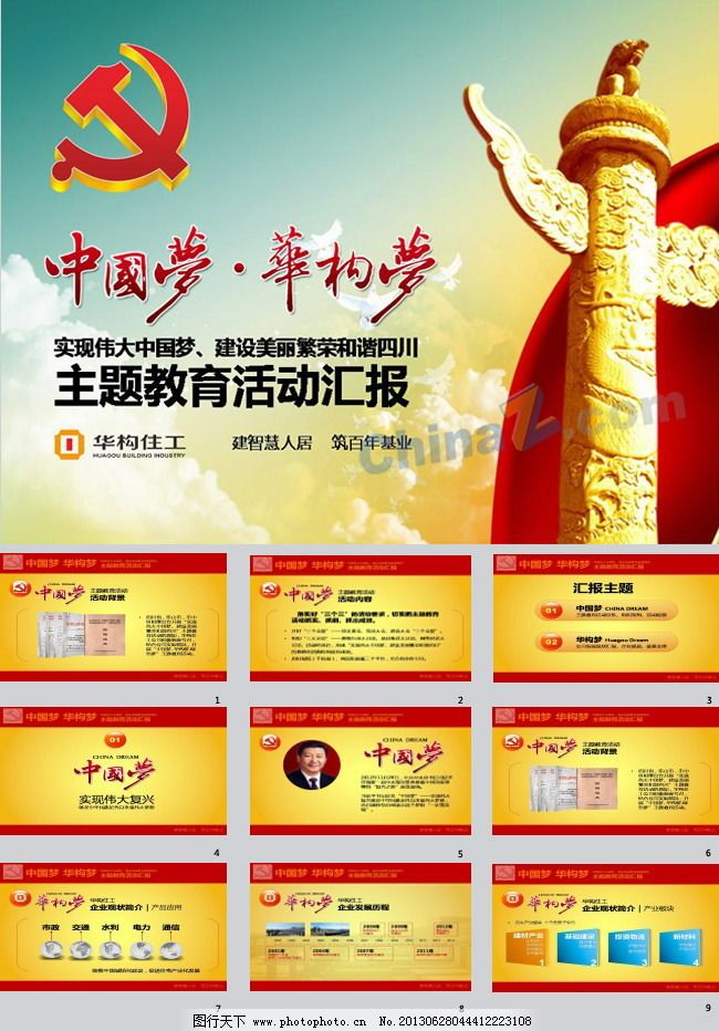 中国梦主题ppt模板下载免费下载