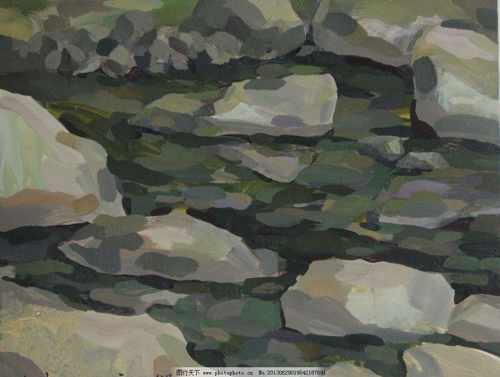 风景色彩 风景色彩设计素材 风景色彩模板下载 色彩 河流 石头 水粉 光线 国画 油画 设计 美术 艺术 绘画书法 文化艺术 72DPI JPG